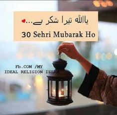 Ramadan Wishes, Ramadan Day, Islam Ramadan, Islam Muslim, Islam Quran, Islamic Dua, Islamic Quotes, Ramzan Images, Ramazan Mubarak