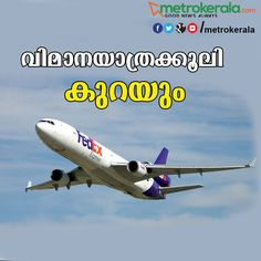 വിമാനയാത്രക്കൂലി കുറയും http://metrokerala.com/2016/06/reduced-airline-fees/ #Airline #Fees #Reduced #India