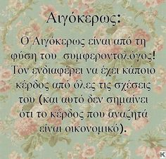 Greek quotes (facebook) Capricorn Quotes, Pisces, Best Quotes, Funny Quotes, Taurus And Cancer, Love Astrology, My Zodiac Sign, Greek Quotes, Love Messages