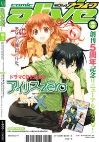 Manga To Read, Cartoon Games, Cute Cartoon, Anime Couples, Cute Couples, Romantic Manga, Air Gear, Fairy Tail Manga