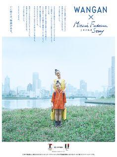Mitsui Fudosan Story | 三井不動産 Editorial Design Magazine, Magazine Design Inspiration, Poster Design Inspiration, Flyer And Poster Design, Poster Layout, Japanese Graphic Design, Graphic Design Print, Animal Collective, Simple Poster