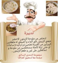 Cooking 101, Cooking Recipes, Christmas Things To Do, Egyptian Food, Food Goals, Arabic Food, Chocolate Desserts, Healthy Tips, Ramadan