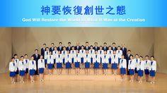 萬民頌揚得勝君王 全能神教會國度讚美 中文合唱團 第五輯