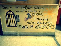 Art Quotes, Life Quotes, Greek Quotes, Philosophy, Street Art, Positivity, Letters, Songs, Thoughts