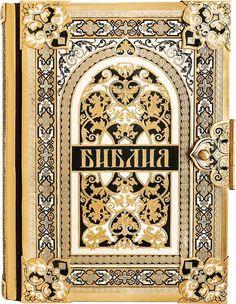 #БИБЛИЯ #подарочная > Материалы: #латунь, #никель, #серебро, #золото. Содержание драг. металлов: #Серебро925, #Золото999 - 9 мкм, Никель - 20 мкм. Габаритные размеры: 252 х 190 х 50 мм. Данное изделие укомплектовано: #подарочной коробкой из натуральных пород дерева. #Авторскаяработа #библияподарочная #библияукрашенная #православныйподарок #преображениегосподне #успениепресвятойбогородицы #православныепраздники #праздник #подарок #подарки #иисусхристос #преображение #провославие #христиане…