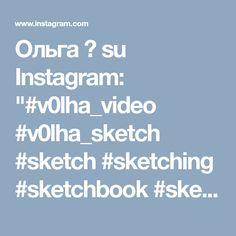"Ольга 🍒 su Instagram: ""#v0lha_video #v0lha_sketch #sketch #sketching #sketchbook #sketchdaily #скетчбук #скетч #artdaily #art #arts_help #instaart #topcreator…"" • Instagram"