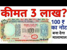 Old Coins Price, Sell Old Coins, Old Coins Value, Coin Buyers, Coin Prices, Legal Tender, All Currency, History Of India, Coin Values