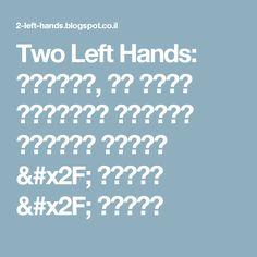 Two Left Hands: חנויות, יד שניה וקבוצות בבתחום אומנות הנייר  / יצירה / סקראפ