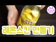 [DIY]착색된 피부를 백옥처럼 만들어주는 오이레몬팩 만들기 Lemon cucumber pack [DIY pack] [YeYe . 예예] - YouTube Home Spa, Natural Cosmetics, Holidays And Events, Face And Body, Natural Remedies, Diy And Crafts, Healthy Living, Health Fitness, Hair Beauty