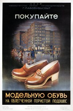 Soviet poster for Soviet-style shoes
