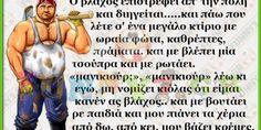 Ανεκδοτο: Πήγε στην Αθήνα ενας βλάχος Το…τι έγινε; θα κλαίτε από τα γέλια…VIDEO