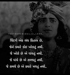 Wall Quotes, True Quotes, Best Quotes, Funny Quotes, Radha Krishna Love Quotes, Lord Krishna, Shiva, Good Night Hindi Quotes, Hindi Shayari Love