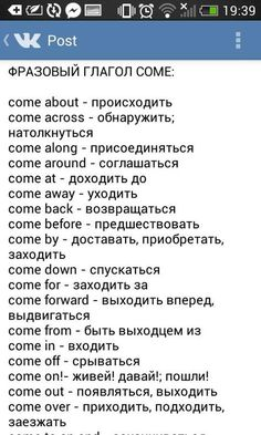 Phrasalverbs with come Learn English Words, English Phrases, English Idioms, English Writing, English Study, English Grammar, Teaching English, Russian Language Lessons, Russian Language Learning