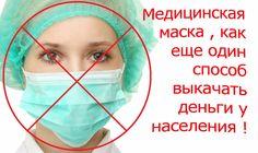 Медицинская маска , как еще один способ выкачать деньги у населения !