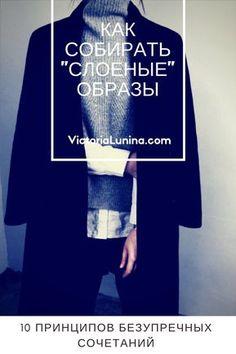 Слои в одежде: 10 правил безупречных сочетаний - VictoriaLunina.com