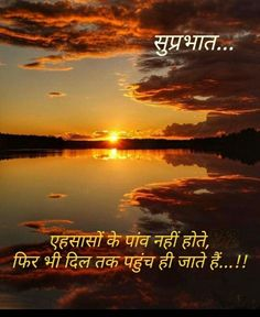 Good Morning Sunrise, Hindi Good Morning Quotes, Good Morning Inspirational Quotes, Morning Greetings Quotes, Good Thoughts Quotes, Good Morning Messages, Good Morning Wishes, Morning Msg, Good Morning Picture