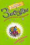 Совершенная crazy. Начните читать книги Степнова Ольга в электронной онлайн библиотеке booksonline.com.ua. Читайте любимые книги с мобильного или ПК бесплатно и без регистрации.