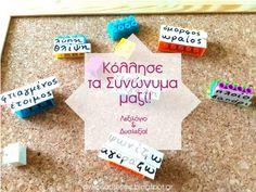 Κόλλησε τα συνώνυμα μαζί! Legos για το λεξιλόγιο στη δυσλεξία! Learning Disabilities, Special Education, Teaching Kids, Grammar, School, Yoga, Ideas, Dyslexia, Vocabulary