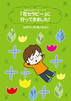 web comics reoport manga.  [I was visit to flower Therapy]