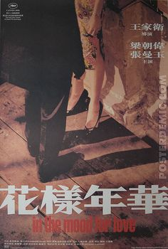 In the Mood For Love original Hong Kong movie poster