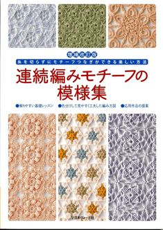 Crochet Patterns of crochet motifs stitches Lace Tablecloth blankets Curtain and Bedspread Japanese Crochet Patterns, Crochet Motif Patterns, Crochet Chart, Stitch Patterns, Knitting Patterns, Knit Crochet, Crochet Gratis, Magazine Crochet, Knitting Magazine