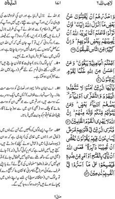 Irfan ul Quran  Part #: 06 (La yuhibbu Allahu)  Page 171
