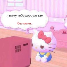 Russian Memes, Cute Memes, Weird Pictures, Wholesome Memes, My Mood, Cringe, Emoji, Toy Chest, Geek Stuff