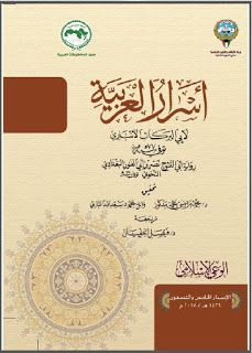 مكتبة لسان العرب: أسرار العربية - أبو البركات الأنباري ( ط مجلة الوع...