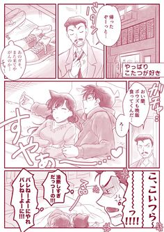 Ran And Shinichi, Kudo Shinichi, Conan Comics, Detektif Conan, Magic Kaito, Anime Couples Manga, Cute Anime Couples, Happy Tree Friends, Otaku Anime