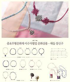 중요무형문화재 이수자협업 문화상품 - 매듭 장신구