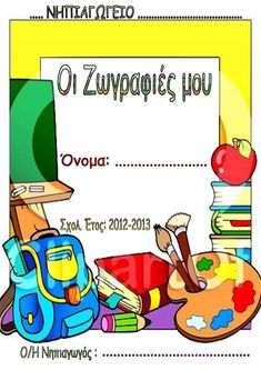 Ζωγραφική Exo, End Of School Year, Kindergarten, Workshop, Organization, Education, Comics, Kids, Places