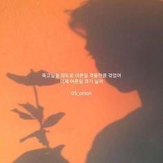 - - 행복해지고싶다 - #글귀배경#글귀스타그램#글귀사진#글귀#자해글귀#자해글귀스타그램#우울#우울글귀#공감글귀#공감#10대#05#짧은글 Korean Quotes, Korean Language, Adventure Time, Worthless, Words, Learn Korean, Finn The Human, Korean, Horse