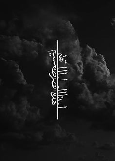 Warsheh means workshop in arabic. Contact us for branding, logo and poster design work. Islamic Art, Islamic Quotes, Karbala Photography, Quran Quotes, Islamic Paintings, Surrealism Photography, Urdu Words, Arabic Art, Arabic Love Quotes