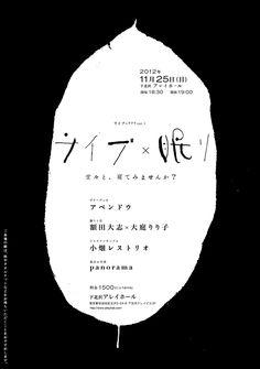 <> 2012.11.25 live 「ライブ×眠り」