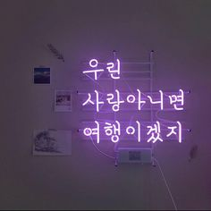 Pin by Elena 엘레나 on Design Neon signs Neon aesthetic