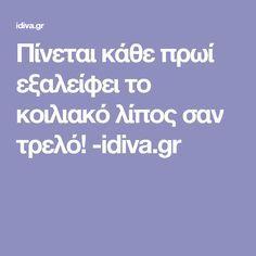 Πίνεται κάθε πρωί εξαλείφει το κοιλιακό λίπος σαν τρελό! -idiva.gr Beauty Secrets, Beauty Hacks, Beauty Tips, Health Diet, Health Fitness, Weight Loss Tips, Body Care, Health And Beauty, Helpful Hints