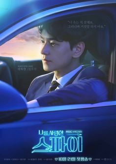 Korean Drama List, Korean Drama Movies, Kdramas To Watch, Lim Ju Hwan, Best Romantic Comedies, Spy Who Loved Me, Chines Drama, My Photo Gallery, Actors & Actresses