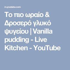 Το πιο ωραίο & Δροσερό γλυκό ψυγείου | Vanilla pudding - Live Kitchen - YouTube
