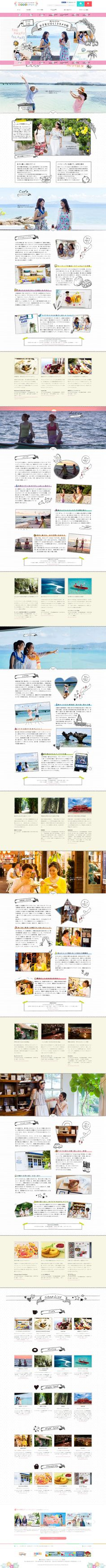 女子友と行く!トキメキ旅。秋の沖縄で女友達とリゾート気分---しゅんおき!旬香周島おきなわ