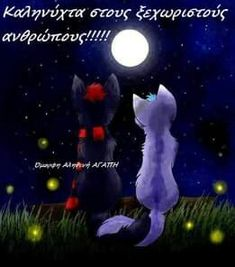 Gatos Cats, Gif Animé, Cat Art, Sweet Dreams, Art Images, Moon, Fantasy, Adventure, Movie Posters