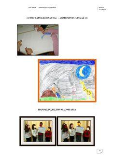 ΔΕΙΓΜΑΤΑ... ΔΗΜΙΟΥΡΓΙΚΗΣ ΓΡΑΦΗΣ Frame, Home Decor, Art, Picture Frame, Art Background, Decoration Home, Room Decor, Kunst, Performing Arts