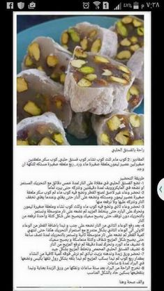 راحه Ramadan Recipes, Sweets Recipes, Easy Baking Recipes, Cookie Recipes, Lebanese Desserts, Lebanese Recipes, Turkish Recipes, Arabic Dessert, Arabic Sweets