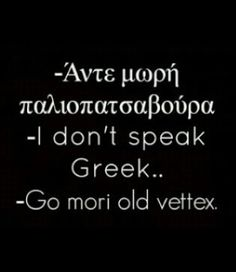 Image shared by pnlp. Find images and videos about funny, quotes and greek quotes on We Heart It - the app to get lost in what you love. Funny Greek Quotes, Bad Quotes, Greek Memes, Words Quotes, Wise Words, Stupid Funny Memes, Funny Texts, Funny Pins, Quotes We Heart It