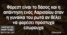 Φόρεστ είναι το δάσος και η απάντηση ενός Λαρισαίου όταν η γυναίκα του ρωτά αν θέλει να φορέσει πρόστυχα εσώρουχα mantoles.net Funny Quotes, Greek, Jokes, Humor, Funny Phrases, Husky Jokes, Funny Qoutes, Greek Language, Humour