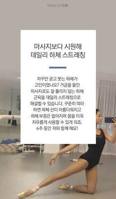 6주 안에 다리 찢기 완전 정복! Fitness Diet, Yoga Fitness, Health Fitness, Health Diet, Health Care, Everyday Workout, Golf Training, Healthy Exercise, Lean Body