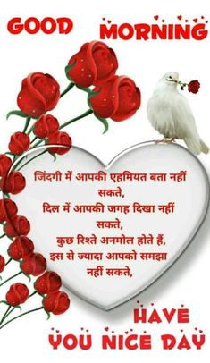 Good Morning Quotes in Hindi - Venkat Mails Good Morning In Hindi, Morning Images In Hindi, Morning Love Quotes, Good Morning Love, Good Morning Messages, Good Morning Wishes, Floral Henna Designs, G Morning, Love Quotes In Hindi