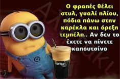 Greek Quotes, Minions, Good Morning, Jokes, Funny, Buen Dia, The Minions, Bonjour, Husky Jokes