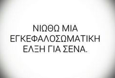 Ωραία τοποθέτηση.... Greek Love Quotes, All Quotes, Crush Quotes, Wisdom Quotes, Words Quotes, Best Quotes, Funny Quotes, Life Quotes, Sayings