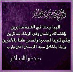 دعاء الصباح لحل البركة والرزق في يومك موقع مصري Lovely Quote Quotes Love Messages