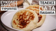 Greek Recipes, Easy Cooking, Biscuits, Sweets, Bread, Cheese, Breakfast, Food, Drink